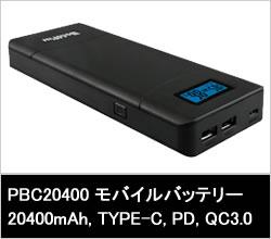 PBC20400 モバイルバッテリー