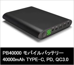 PBC40000 モバイルバッテリー