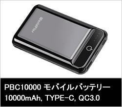 PBC10000 モバイルバッテリー