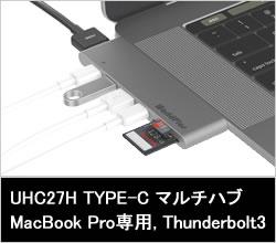 UHC27H USBマルチハブ Macbook Pro専用