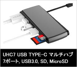 UHC7 USBマルチハブ