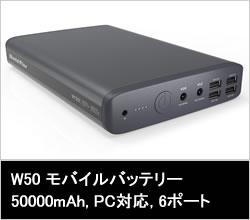 W50 モバイルバッテリー