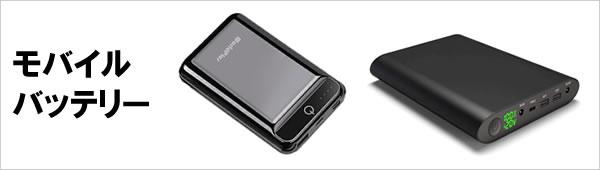 モバイルバッテリー|製品情報