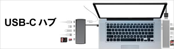 USB-C ハブ|製品情報